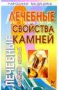 Фенлар Катерина Лечебные свойства камней катрин рафаэль станислав николаев павел глоба о кузнецова феликс величко мистические свойства камней