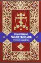 цена на Молитвослов православный крупным шрифтом