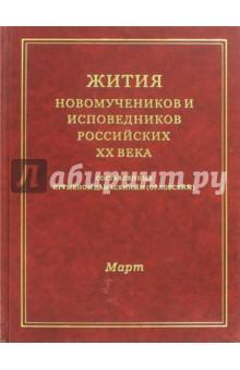 Жития Новомучеников и испов.Российских ХХ. Март