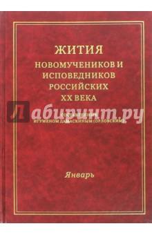 Жития новомучеников и исповедников российских ХХ века. Январь