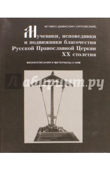 Мученики, исповедники и подвижники благочестия Русской Православной Церкви XX столетия. Часть 7