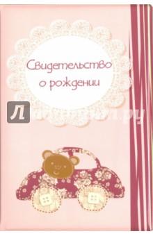 Обложка для свидетельства о рождении Мишка на машине, розовая папки для свидетельства о браке спб