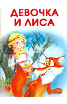 Маленькие сказочки. Девочка и лиса. Заюшкина избушка
