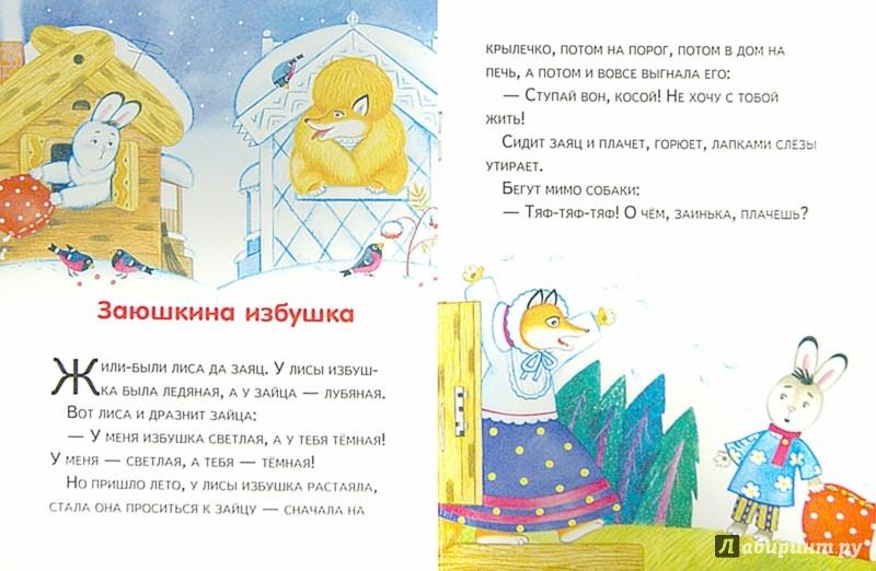 Иллюстрация 1 из 11 для Маленькие сказочки. Девочка и лиса. Заюшкина избушка   Лабиринт - книги. Источник: Лабиринт