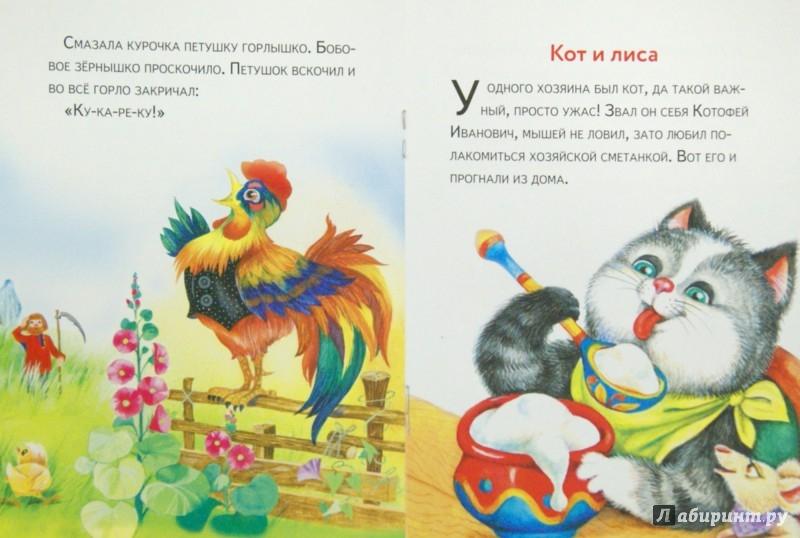 Иллюстрация 1 из 19 для Маленькие сказочки. Петушок и бобовое зернышко. Кот и лиса | Лабиринт - книги. Источник: Лабиринт