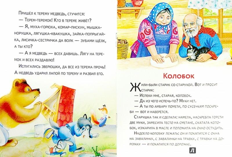 Иллюстрация 1 из 27 для Маленькие сказочки. Теремок. Колобок | Лабиринт - книги. Источник: Лабиринт