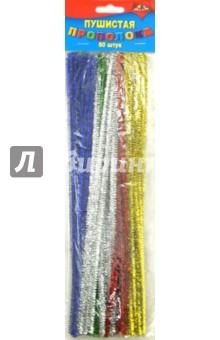 Купить Пушистая проволока Блестящая (50 штук, 5 цветов, 30 см) (С2583-01), АппликА, Сопутствующие товары для детского творчества