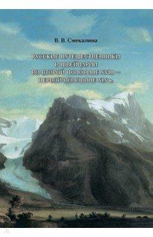 Русские путешественники в Швейцарии во второй половине XVIII - первой половине XIX в.