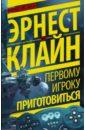 Клайн Эрнест Первому игроку приготовиться