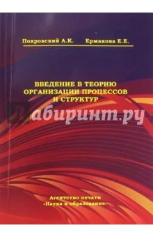 Введение в теорию организации процессов и структур. Учебное пособие наука и образование
