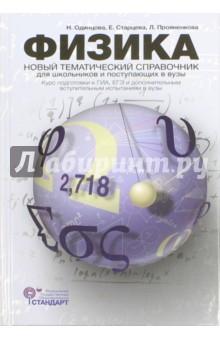Физика. Новый тематический справочник для школьников и поступающих в вузы