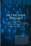 Расписание перемен. Очерки истории образовательной и научной политики в Российской империи - СССР