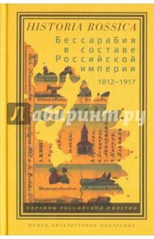 Бессарабия в составе Российской империи (1812-1917)