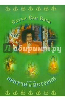 Чинна катха (Истории и притчи) - 2 том