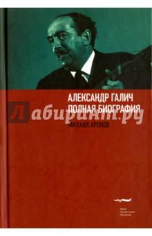 Александр Галич. Полная биография