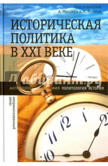 Историческая политика в ХXI веке книги эксмо россия и мир в xxi веке