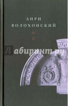Собрание произведений в 3-х томах. Том 2. Проза мир рабле в 3 х томах том 3