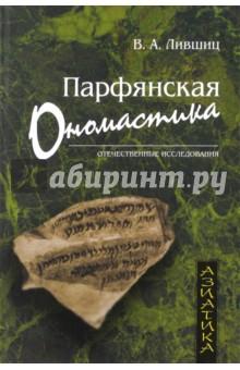 Парфянская ономастика н и шишлина северо западный прикаспий в эпоху бронзы v iii тысячелетия до н э