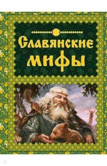 Славянские мифы мифы древних славян для где