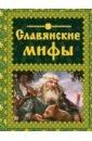 Обложка Славянские мифы