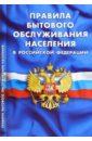 где купить Правила бытового обслуживания населения в Российской Федерации дешево