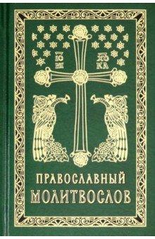 Православный молитвослов. Гражданский шрифт православный молитвослов на церковно славянском языке гражданский шрифт