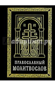 Православный молитвослов (карманный) на церковно-славянском языке. Гражданский шрифт