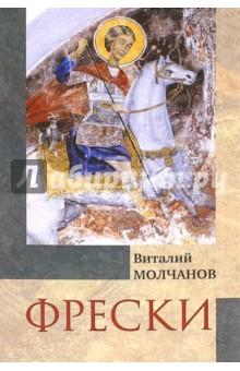 Молчанов Виталий Митрофанович » Фрески