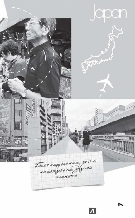 БУДНИ ГАЙДЗИНА В ЯПОНИИ СКАЧАТЬ БЕСПЛАТНО