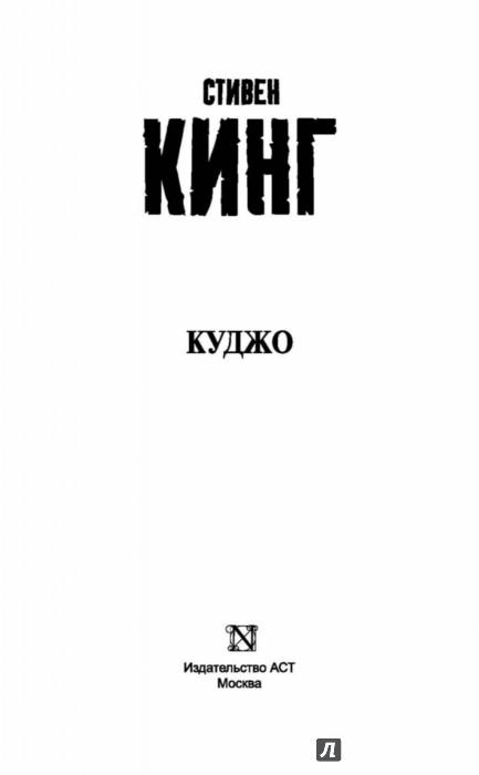 Иллюстрация 1 из 50 для Куджо - Стивен Кинг | Лабиринт - книги. Источник: Лабиринт