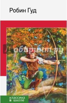 Робин Гуд 10 легенд о робин гуде cdmp3