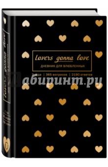 Lovers Gonna Love. 3 года. 365 вопросов. 2190 ответов франко б 3 года вместе с ребенком 365 вопросов 1095 бесед дневник