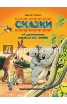 Купить Сказки об удивительных животных Австралии, Эксмо, Сказки отечественных писателей