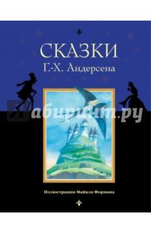 Сказки, Андерсен Ганс Христиан, ISBN 9785699823734, Эксмо , 978-5-6998-2373-4, 978-5-699-82373-4, 978-5-69-982373-4 - купить со скидкой