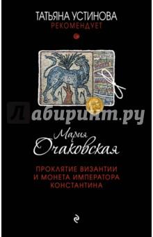 Проклятие Византии и монета императора Константина мазин а в трон императора
