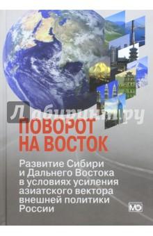 Поворот на Восток. Развитие Сибири и Дальнего Востока в условиях усиления азиатского вектора внешней vostok 420892 восток