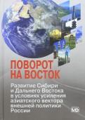 Поворот на Восток. Развитие Сибири и Дальнего Востока в условиях усиления азиатского вектора внешней