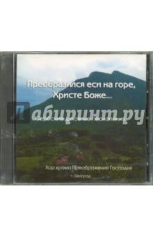 Преобразился еси на горе, Христе Боже... Сербские духовные песнопения (CD)