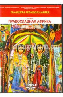 Планета Православия. Православная Африка (DVD) валерий чкалов dvd