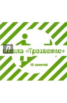 10 занятий школы Трезвение (CDmp3) дома нати от 27 000у е