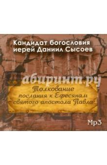 Толкование послания к Ефесянам святого апостола Павла (CDmp3) язычники