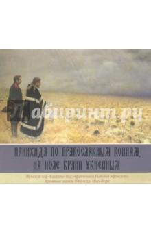 Панихида по Православным воинам, на поле брани убиенным (CD) песни для вовы 308 cd