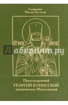 Преосвященный Георгий Конисский, архиепископ Могилевский