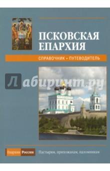 Псковская епархия - 2009. Справочник