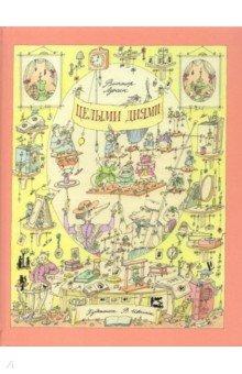 Купить Целыми днями, Нигма, Отечественная поэзия для детей