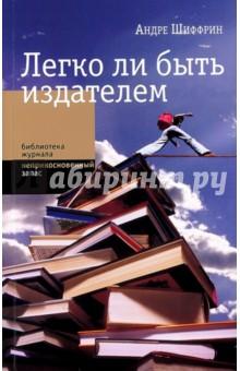Легко ли быть издателем. Как транснациональные концерны завладели книжн. рынком и отучили нас читать