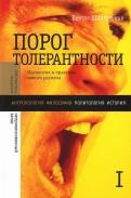 Порог толерантности. Идеология и практика нового расизма. В 2-х томах. Том 1