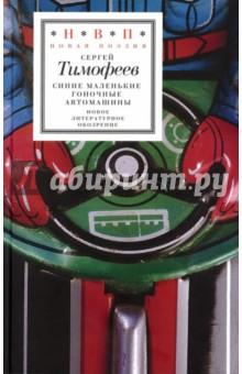 Тимофеев Сергей » Синие маленькие гоночные машины
