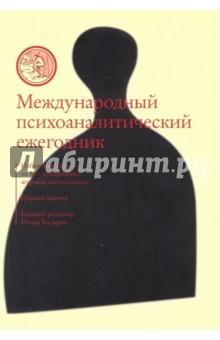 Международный психоаналитический ежегодник. Выпуск 1 системные исследования методологические проблемы ежегодник 2001 выпуск 30
