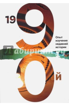1990-й. Опыт изучения недавней истории. Сборник статей и материалов. В 2-х томах. Том 1